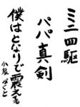 s-ミニ四駆パパ真剣僕はとなりで震えてる.jpg