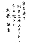 s-家を建て同居生活スタートし幸せ続きで初孫誕生.jpg
