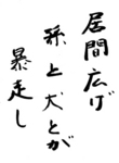 s-居間広げ孫と犬とが暴走し.jpg
