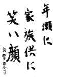 s-年の瀬に家族共に笑い顔.jpg