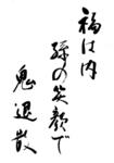 s-福は内孫の笑顔で鬼退散.jpg